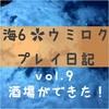 大航海時代6【ウミロク】酒場!改装具が貰える?!【休憩所】航海9日目