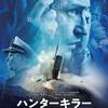 映画「ハンターキラー」感想/評価! 「潜水艦モノに外れなし」は正しかった