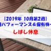 【株式】週間運用パフォーマンス&保有株一覧(2019.10.11時点) しばし休息