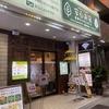 豪華カプセルホテル『安心お宿』はビジネスホテル以上の魅力やサービスが!〈秋葉原〉