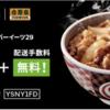【Uber Eats配達記録・5/29(水)さいたま】吉野家バブル?