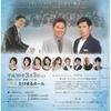 宝くじ文化公演 関西二期会 presents 映画音楽とオペラアリアへの誘い in たけまるホール(生駒市)