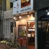 高円寺北口にあるハンバーグがおすすめのお店ニューバーグ