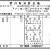 アメリカンラグシージャパン株式会社 第20期決算公告