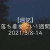 【週記】落ち着かない1週間 2021/3/8-14