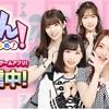 【AKB48のドボン】「AKBINGO NEO(仮称)」