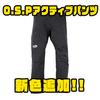 【O.S.P】圧倒的な動きやすさのパンツ「アクティブパンツ」に新色追加!