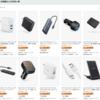 Amazon年末の贈り物セールで多数のAnker製品がお買い得となる特選タイムセール
