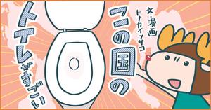 海外ひとり旅好きが見た「この国のトイレがすごい」【私の偏愛】