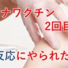 コロナワクチン2回目 副反応にやられた!?