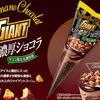 【新発売】大好きなナッツとビターチョコの組み合わせ「ジャイアントコーン 大人の濃厚ショコラ」を食べました。(感想レビュー)