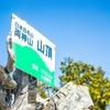 両神山・日向大谷登山ルート|東京から日帰りで行けるGW前の百名山を写真44枚で振り返る