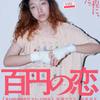 【映画感想】百円の恋【tori-chan】