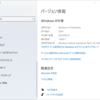 Windows10 Insider Preview Build 19645リリース