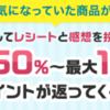 【モッピー】レシートがお金になる!?モッピーテンタメがお得過ぎる!