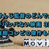 【どんでん返し好き必見】内田けんじ監督の絶対に騙される映画3作品 伏線回収が鬼すぎる