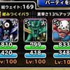 level.1345【赤い霧】第174回闘技場ランキングバトル最終日