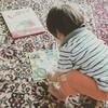 【1歳0ヶ月】マグネットブックにハマる息子