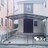 名古屋市内 戸建て カーポート フェンス新設工事