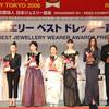 過去に「日本ジュエリーベストドレッサー賞」受賞式で小池百合子東京都知事を生で拝見していました