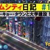 シムシティ日記 #18 トーキョー・タウンと大学建設!