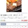 ステーキ&ハンバーグ匠アパホテル@新宿三丁目 匠ステーキ