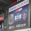 J1第31節 横浜M×FC東京(日産)
