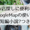 お店探しに便利なGoogleMapの使い方(短編小説?つき)