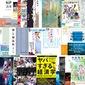 読書リスト(2016年上期)