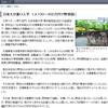 日本体育大学の元理事長に裏口入学を斡旋していた疑惑が浮上?