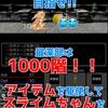 【ハクスラ少女】最新情報で攻略して遊びまくろう!【iOS・Android・リリース・攻略・リセマラ】新作スマホゲームが配信開始!