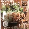 パパ料理11〜オススメレシピ本No1〜