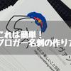 ブロガー名刺の作り方: 無料ソフト『ラベル屋さん』の使い方を紹介する