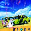 【公演終了】ポッキリくれよんズ第2回公演『婚約観察バラエティー ぽきのり』