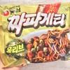 【映画『パラサイト』で話題 !?】韓国風ジャージャー麺「チャパゲティ」を食べてみたけど、クセがすごいんじゃ