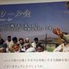 アフガニスタン医療、復興支援の中村哲医師