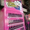 福島区名物10円自販機でやっと買えた【大阪府大阪市】