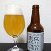 東京ホワイトが酸っぱあっさり美味い | 国産クラフトビール ※追記あり