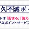 【永久不滅ポイント】ドットマネーへの交換は3月31日まで!?