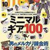 【ミニマリスト特集】オフ会メンバーが小学館のDIME(雑誌)に載ります!8月16日発売