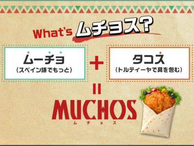 【新商品】もしかしてケンタで一番〇〇!MUCHOS(ムチョス)食べてみた!