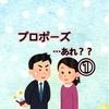 プロポーズ…あれ??①