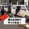 「怒られるまでやってみる」が中国流/「石橋を叩いて渡らない」が日本流