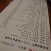 【神楽坂】幻!?の…日本酒超有名銘柄50種以上時間無制限飲み放題…『東京酒BAL塩梅(あんばい)』