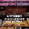 梅田|ルクア大阪で屋内BBQが楽しめる『キッチン&マーケット』
