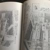 古本屋さん巡りの楽しさ満載 〜「東京古書店グラフィティ」池谷伊佐夫