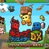 3DSでアークシステムワークスからキューブクリエイターDXが発売決定!