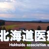 北海道医療情報技師会 第12回勉強会