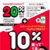 【PayPay】セブンイレブンアプリからPayPay支払いをするとさらに最大20%還元!(`・ω・´)