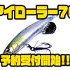 【イマカツ】尻鰭ブレードが特徴的なミドストルアー「アイローラー70」通販予約受付開始!